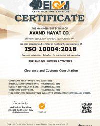 گواهی نامه ISO 10004