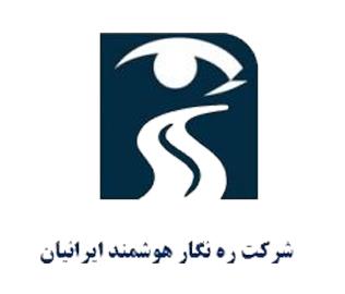 ره نگار هوشمند ایرانیان
