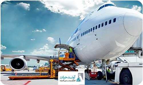 حمل و نقل هوایی برای تجارت بین المللی