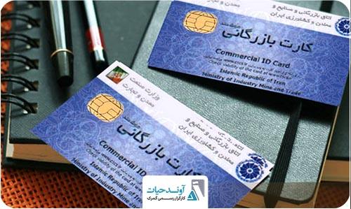 تعیین رشته فعالیت در سامانه یکپارچه اعتبارسنجی و رتبهبندی برای کارتهای بازرگانی