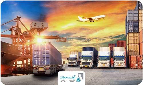 حمل و نقل بین المللی و آشنایی با روش های حمل کالا