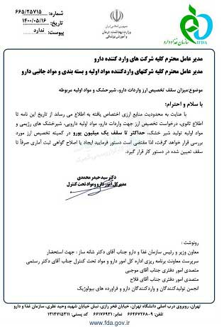 نامه وزارت بهداشت به